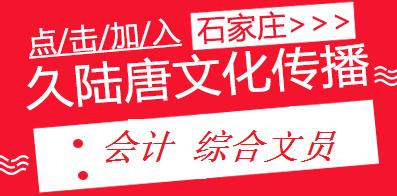石家庄久陆唐文化传播有限公司