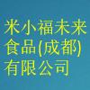 米小福未来食品(成都)有限公司