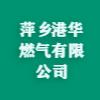 萍鄉港華燃氣有限公司