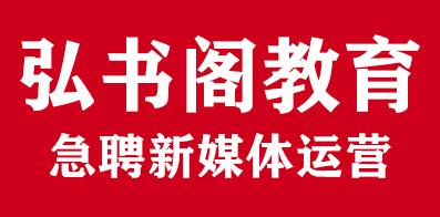 北京弘書閣教育科技有限公司