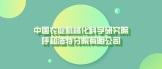 https://company.zhaopin.com/CZ821677980.htm