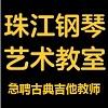 珠江钢琴艺术教室沈阳皇姑校区