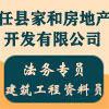 任县家和房地产开发有限公司