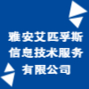 雅安艾匹孚斯信息技术服务有限公司