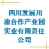 四川发展川渝合作产业园实业有限责任公司