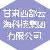 甘肃西部云海科技集团有限公司