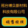邢台博众新材料科技有限公司