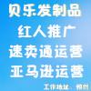 许昌贝乐发制品有限公司