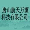 唐山航天万源科技有限公司