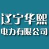 辽宁华熙电力有限公司