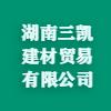 湖南三凯建材贸易有限公司