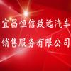 宜昌恒信致远汽车销售服务有限公司