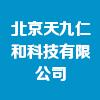北京天九仁和科技有限公司