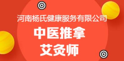 河南杨氏健康服务有限公司