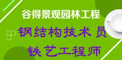 河南谷得景观园林工程有限公司