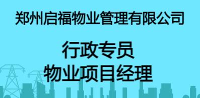 郑州启福物业管理有限公司