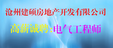 https://company.zhaopin.com/CZ879243430.htm