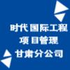 时代国际工程项目管理有限公司甘肃分公司