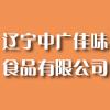 辽宁中广佳味食品有限公司