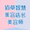 郑州佰草智慧化妆品有限公司