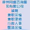 郑州同盛咨询服务有限公司