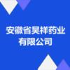 安徽省昊祥藥業有限公司