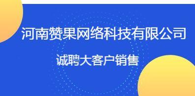 河南赞果网络科技有限公司