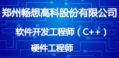 郑州畅想高科股份有限公司