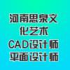 河南思泉文化艺术有限公司