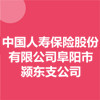 中国人寿保险股份有限公司阜阳市颍东支公司