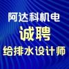 阿达科机电顾问(深圳)有限公司