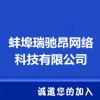 蚌埠瑞馳昂網絡科技有限公司