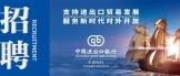 http://www.eximbank.gov.cn/info/notice/recruit/202108/t20210802_32930.html