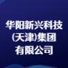 華陽新興科技集團