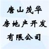 唐山茂华房地产开发有限公司