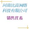 河南比高网络科技有限公司