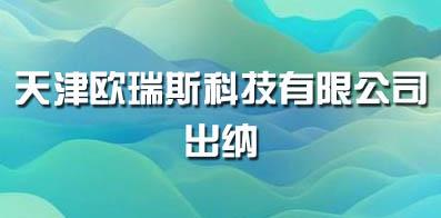 天津歐瑞斯科技有限公司