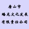 唐山市蟠龙文化发展有限责任公司
