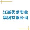 江西茗龍實業集團有限公司