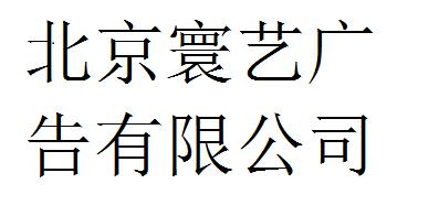 北京寰藝廣告有限公司