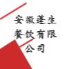 安徽蓬生餐飲有限公司