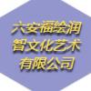 六安福繪潤智文化藝術有限公司
