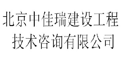 北京中佳瑞建設工程技術咨詢有限公司