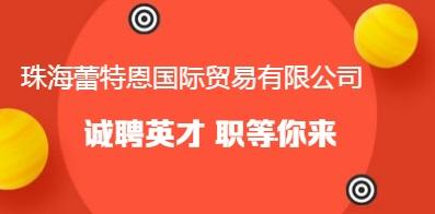 珠海蕾特恩國際貿易有限公司