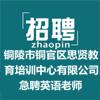 銅陵市銅官區思賢教育培訓中心有限公司