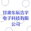 甘肅東辰浩宇電子科技有限公司