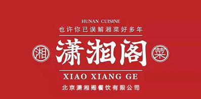 北京潇湘阁餐饮有限公司