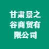 甘肅景之谷商貿有限公司