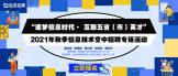 https://mofang.zhaopin.com/c-campaign?campaignId=20549&pageId=19033&bizId=20549&bizType=0