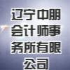 遼寧中朋會計師事務所有限公司